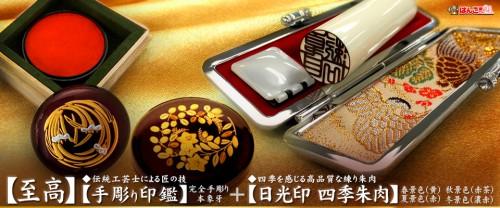 手彫り印鑑+四季朱肉