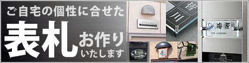 hyosatsu_top