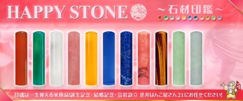 stone_top