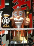 お店のマスコットキャラクター「黄門ちゃま」です