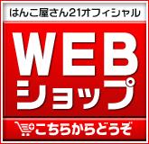 はんこ屋さん21登戸店webshop